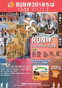 runtomo2018chiba-001