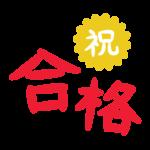 goukaku_6581