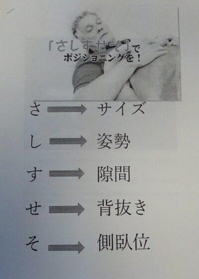 内部研修 「褥瘡・介護技術」